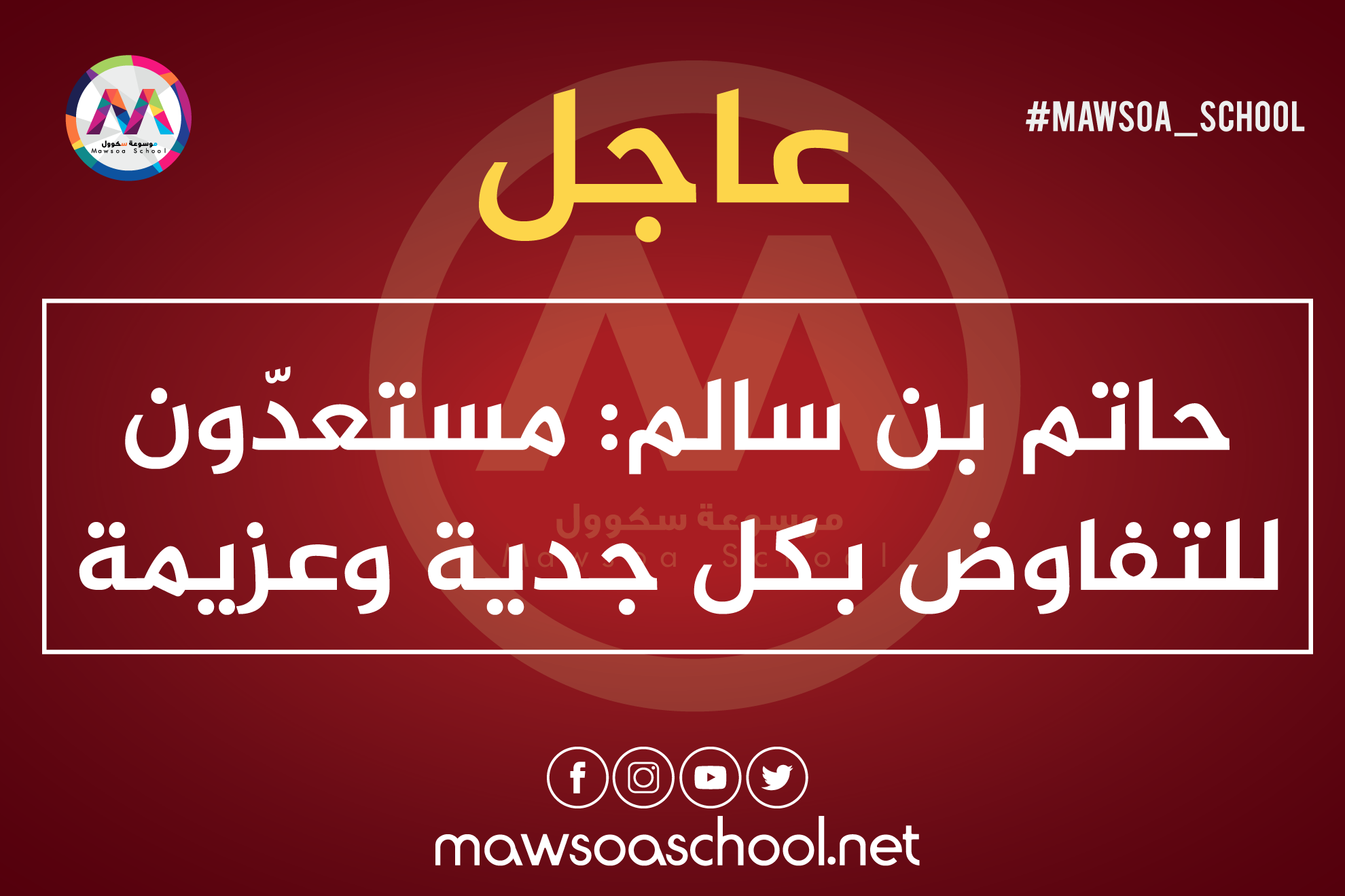 حاتم بن سالم: مستعدّون للتفاوض بكل جدية وعزيمة