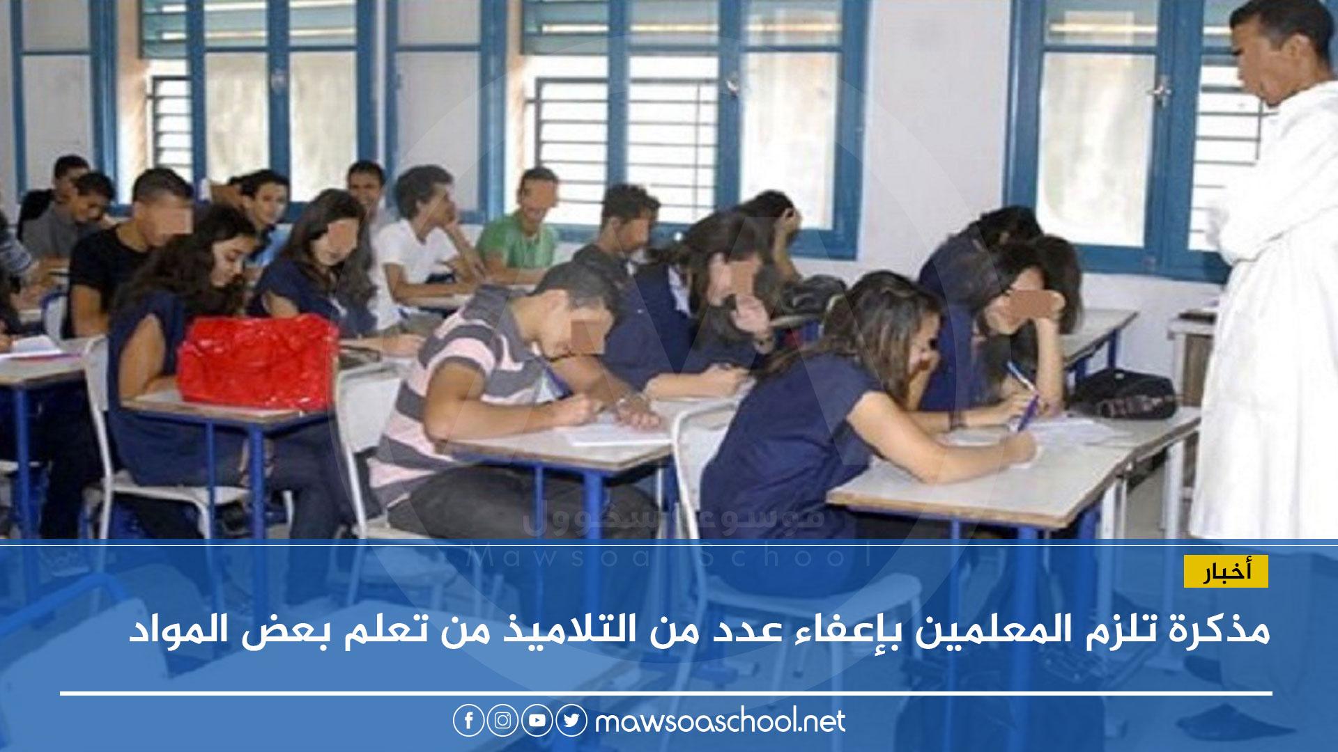 مذكرة تلزم المعلمين بإعفاء عدد من التلاميذ من تعلم بعض المواد