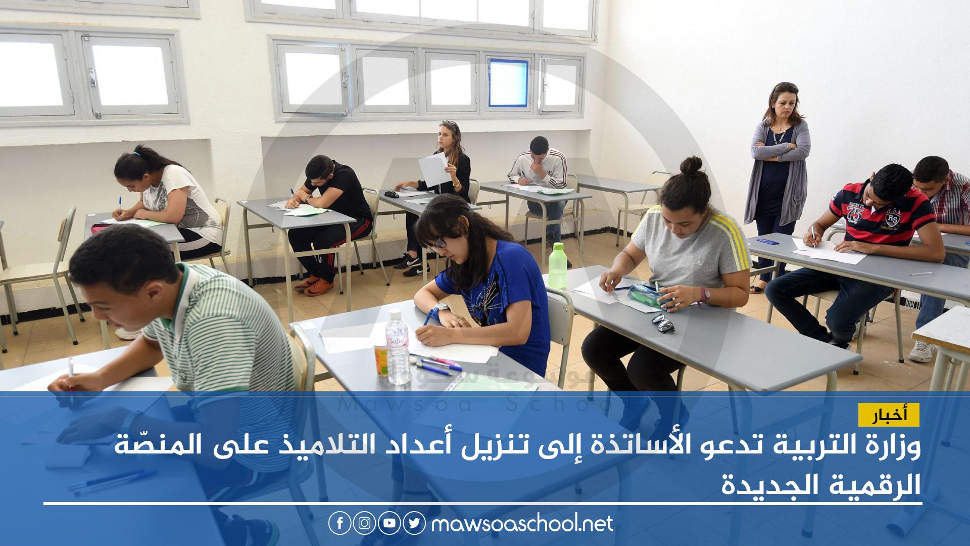 وزارة التربية تدعو الأساتذة إلى تنزيل أعداد التلاميذ على المنصّة الرقمية الجديدة