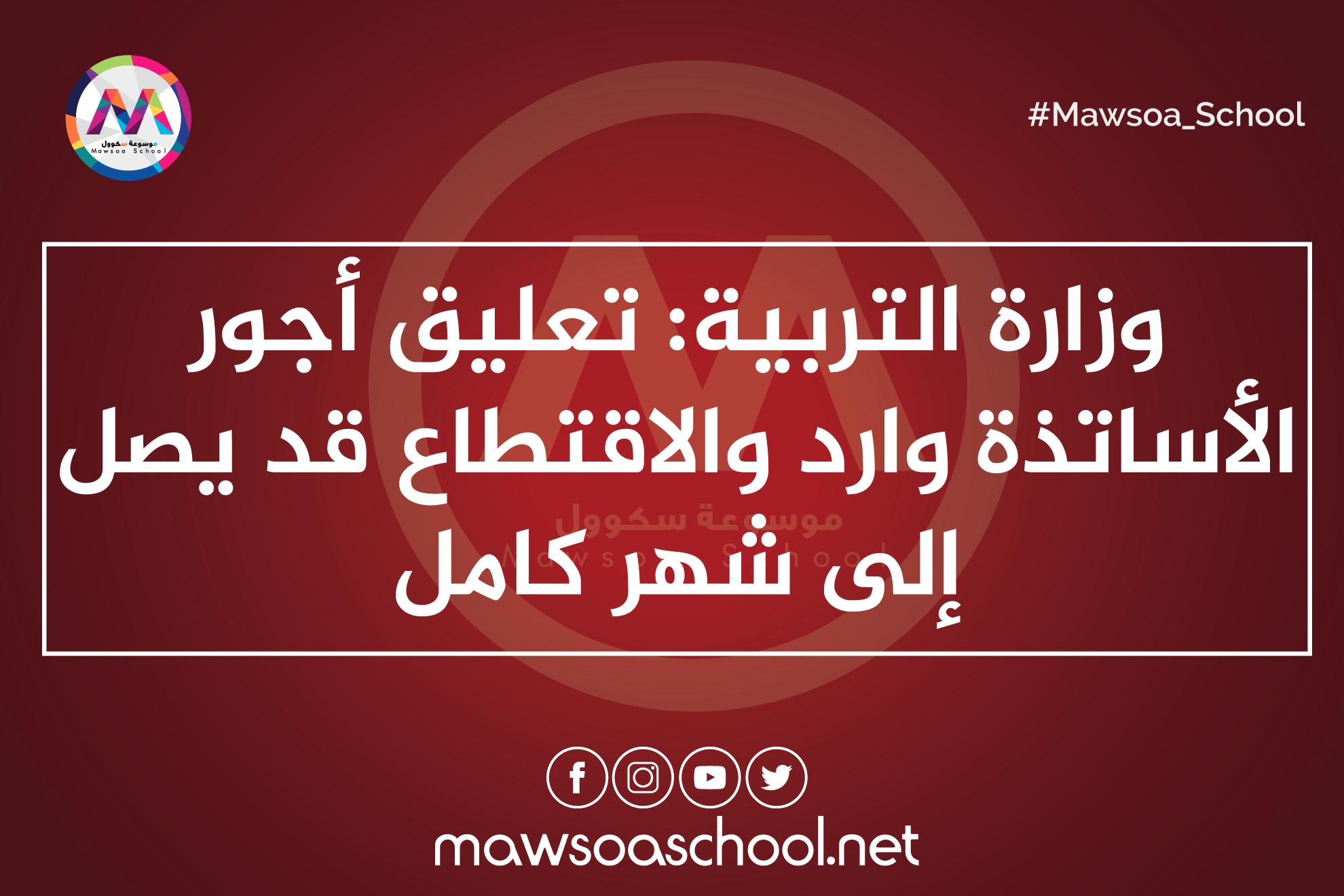 وزارة التربية: تعليق أجور الأساتذة وارد والاقتطاع قد يصل إلى شهر كامل
