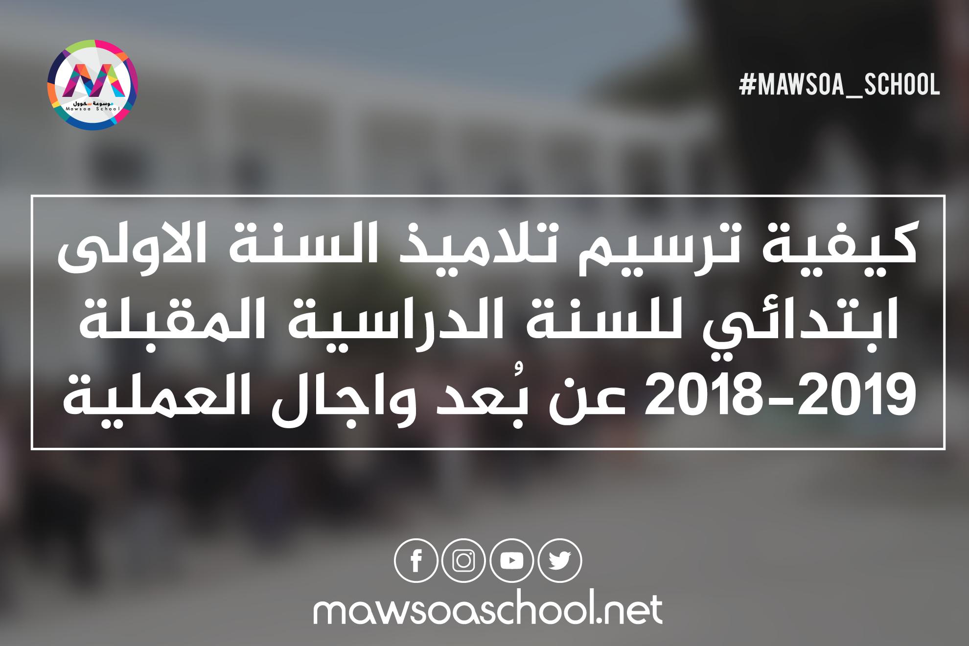 كيفية ترسيم تلاميذ السنة الاولى ابتدائي للسنة الدراسية المقبلة 2018-2019 عن بُعد واجال العملية