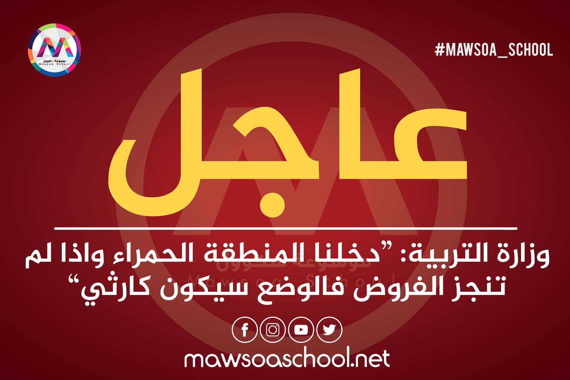وزارة التربية: 'دخلنا المنطقة الحمراء والوضع سيكون كارثيا إذا لم يتم إجراء الامتحانات خلال 4 أسابيع'