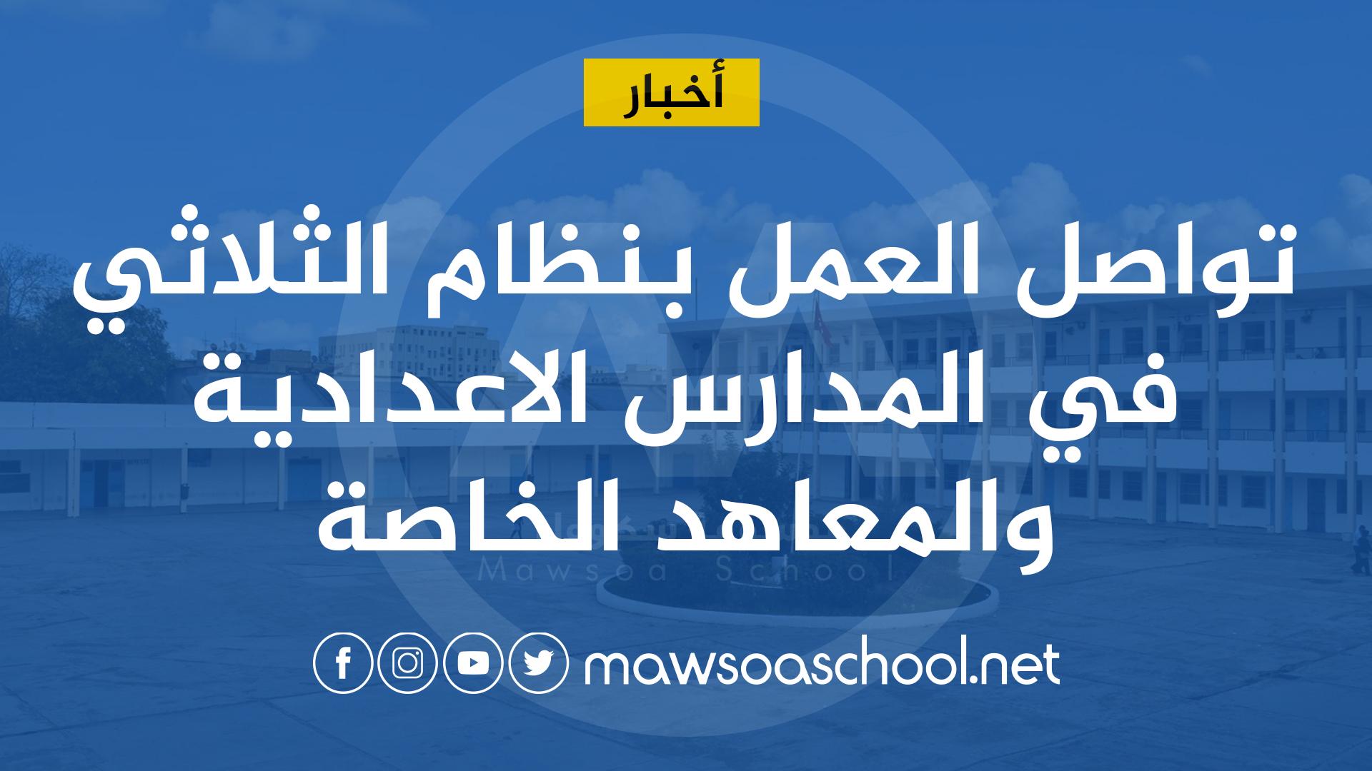 تواصل العمل بنظام الثلاثي في المدارس الاعدادية والمعاهد الخاصة