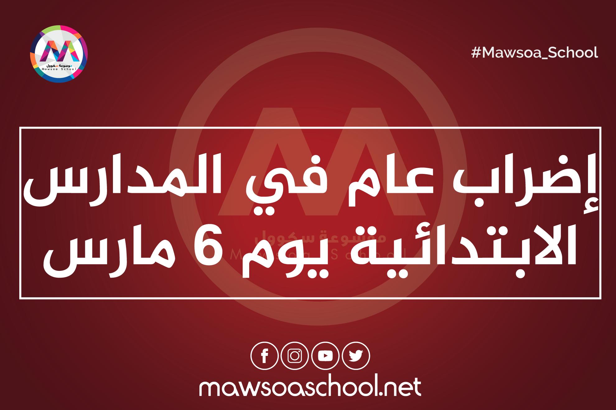 إضراب عام في المدارس الابتدائية يوم 6 مارس