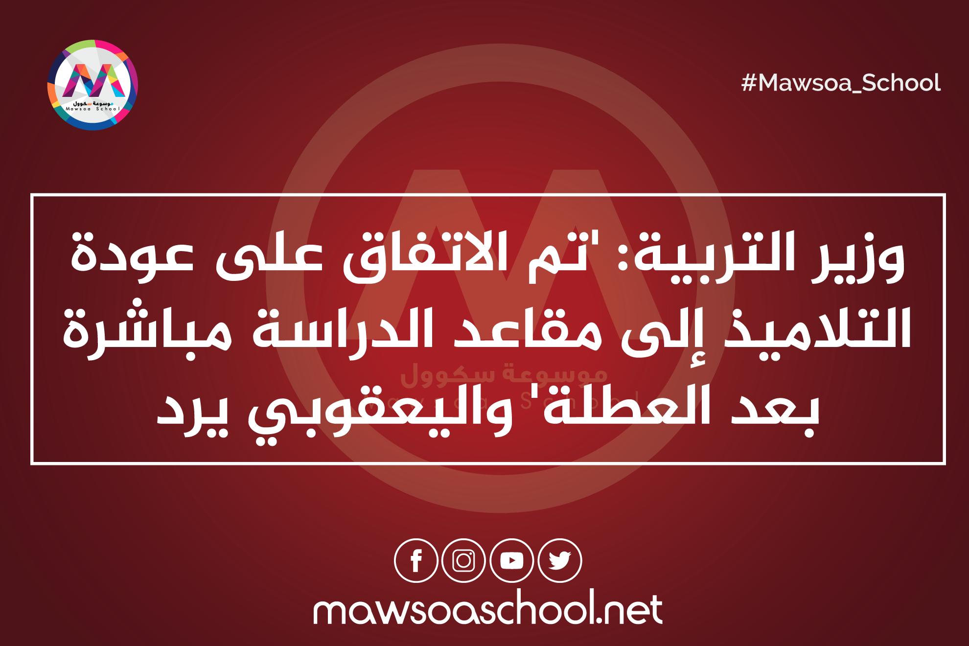 وزير التربية: 'تم الاتفاق على عودة التلاميذ إلى مقاعد الدراسة مباشرة بعد العطلة' واليعقوبي يرد