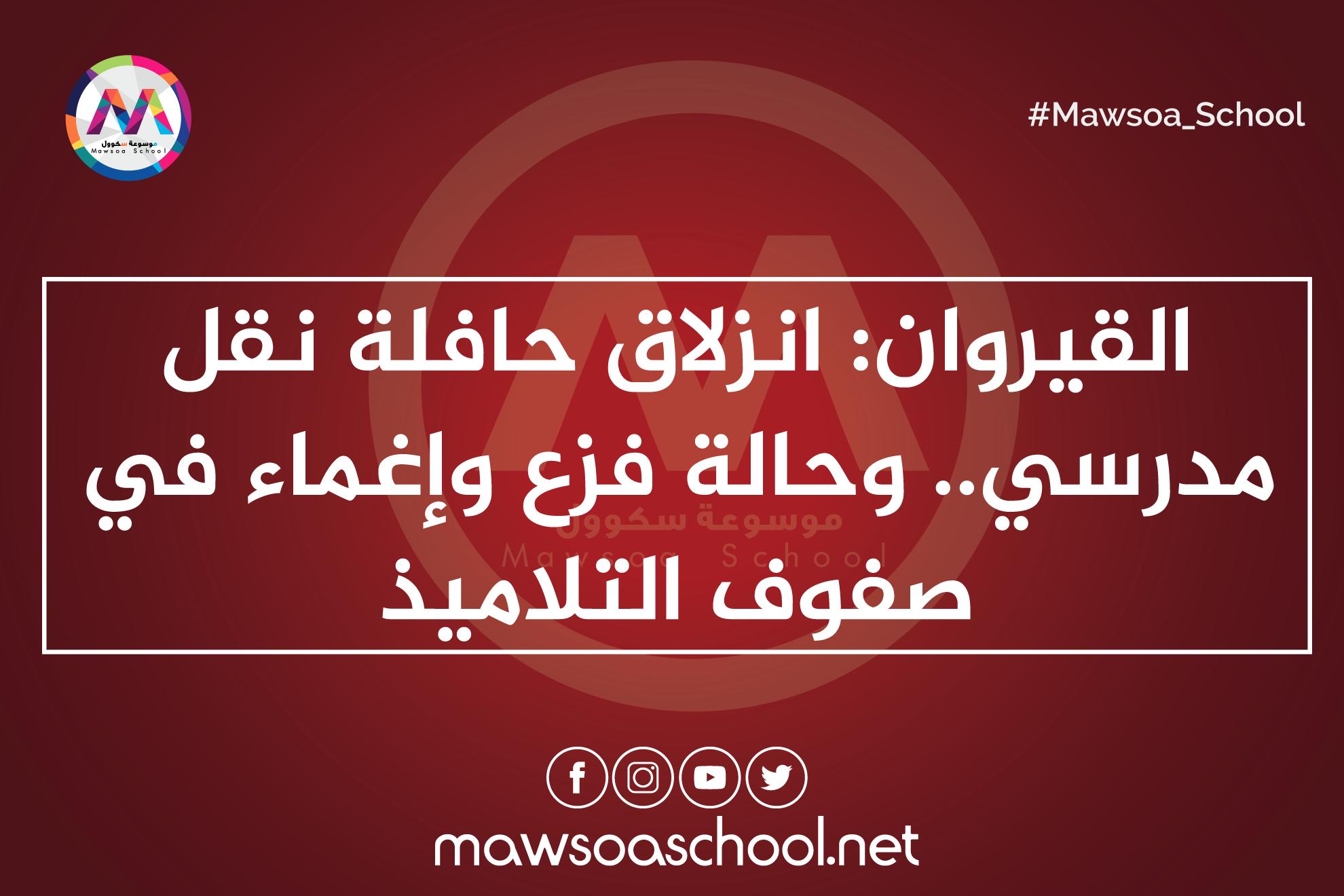 القيروان: انزلاق حافلة نقل مدرسي.. وحالة فزع وإغماء في صفوف التلاميذ