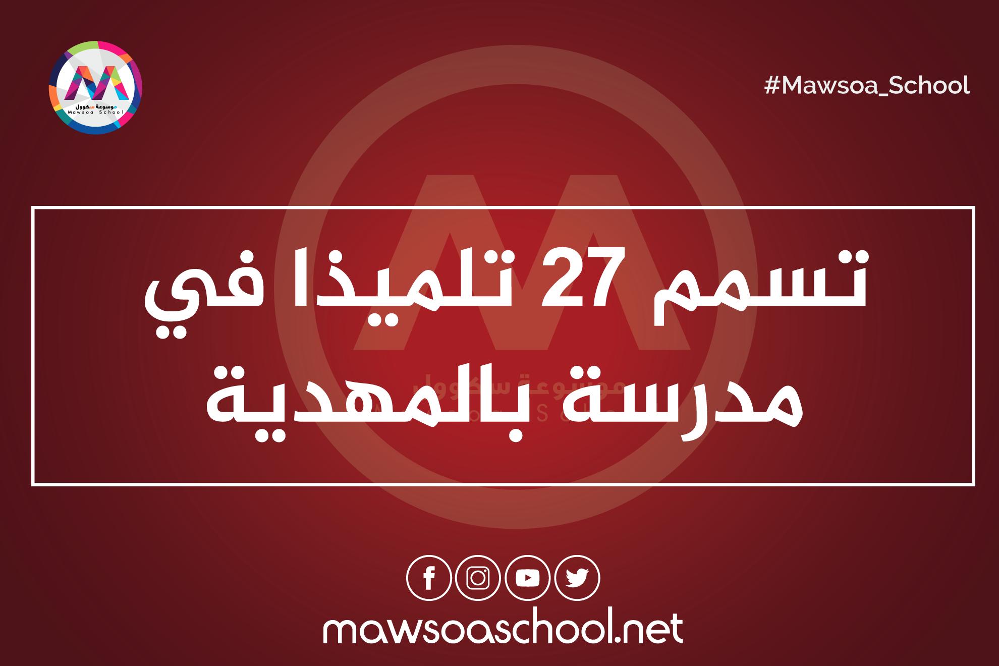 تسمم 27 تلميذا في مدرسة بالمهديةتسمم 27 تلميذا في مدرسة بالمهدية