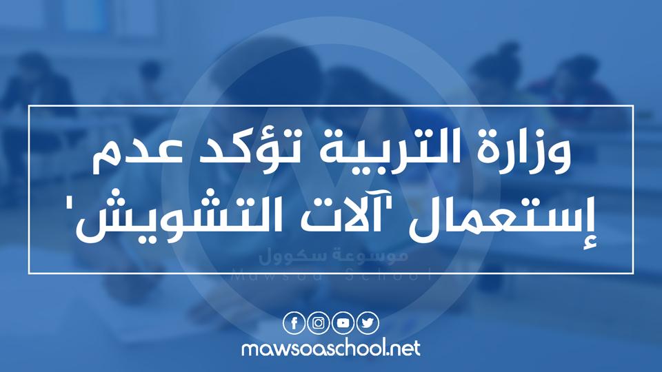 وزارة التربية تؤكد عدم إستعمال 'آلات التشويش' في إمتحان الباكالوريا