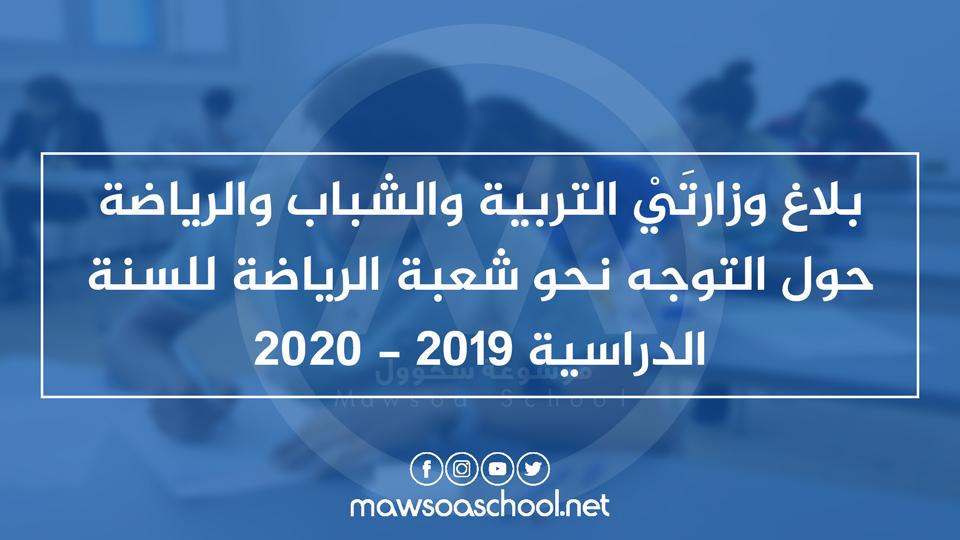 بلاغ وزارتَيْ التربية والشباب والرياضة حول التوجه نحو شعبة الرياضة للسنة الدراسية 2019 - 2020
