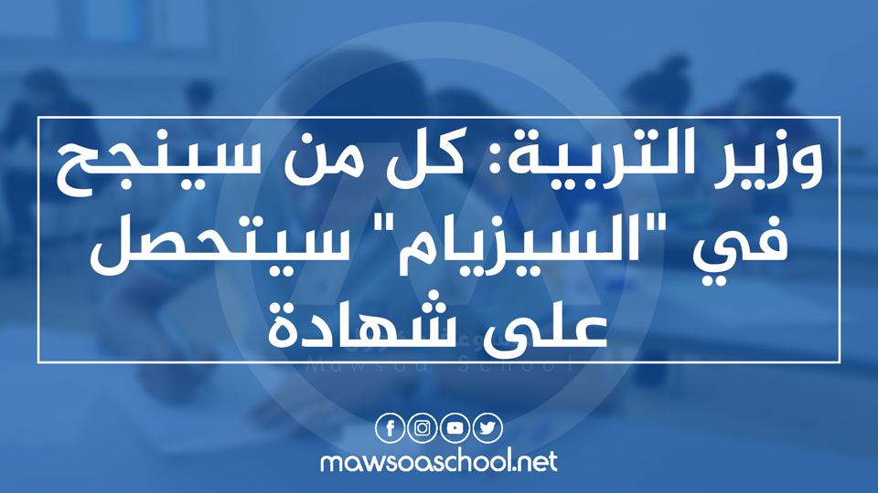 """وزير التربية: كل من سينجح في """"السيزيام"""" سيتحصل على شهادة"""