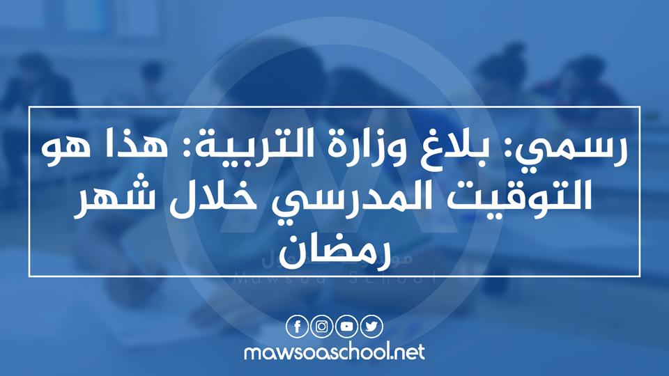 رسمي: بلاغ وزارة التربية: هذا هو التوقيت المدرسي خلال شهر رمضان