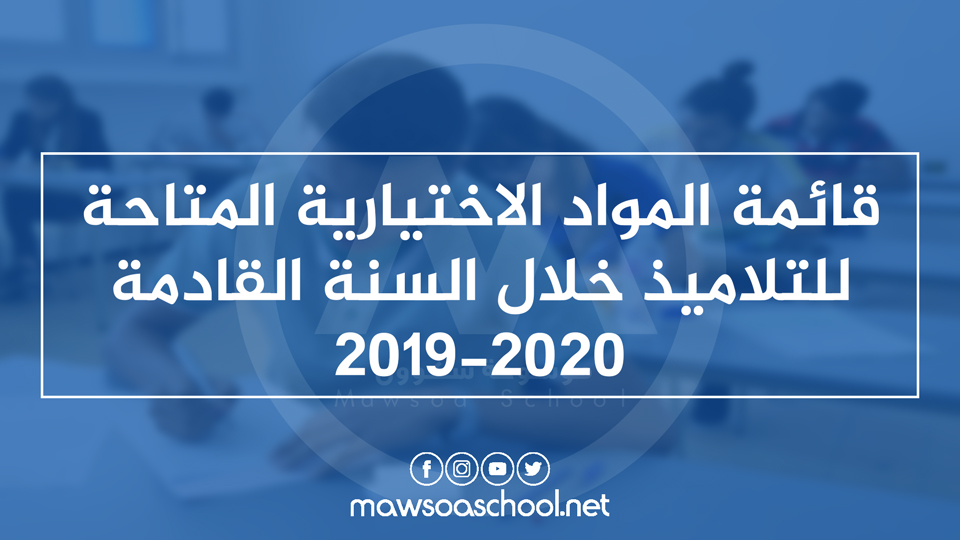 قائمة المواد الاختيارية المتاحة للتلاميذ خلال السنة القادمة 2019-2020