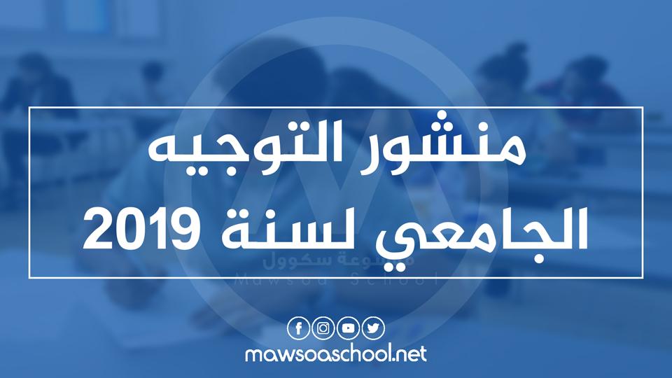 منشور التوجيه الجامعي لسنة 2019