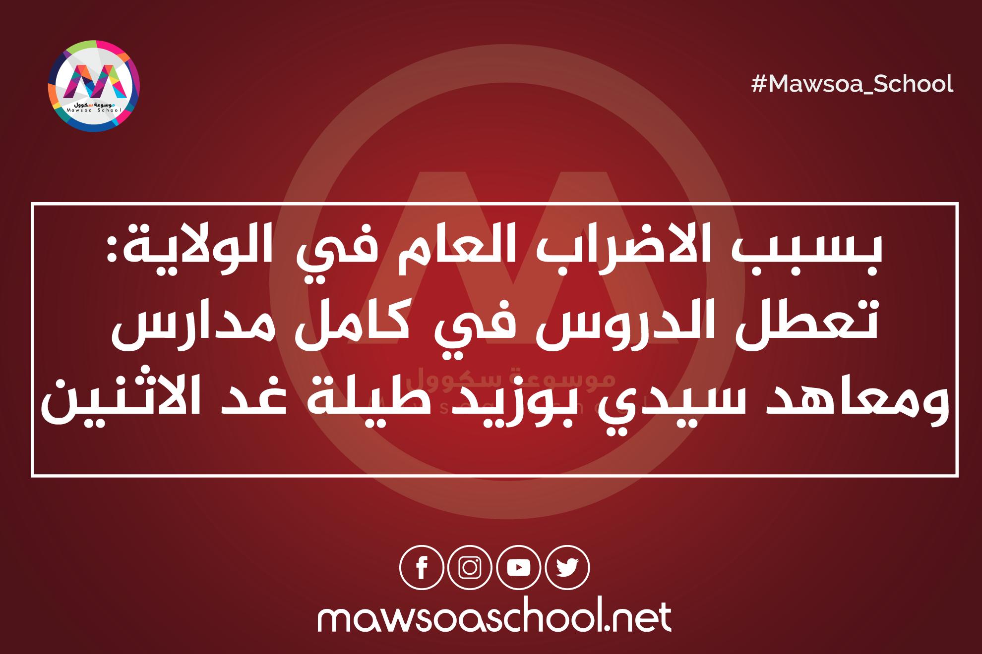 بسبب الاضراب العام في الولاية: تعطل الدروس في كامل مدارس ومعاهد سيدي بوزيد طيلة غد الاثنين