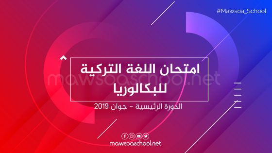 امتحان اللغة التركية للبكالوريا - الدورة الرئيسية جوان 2019