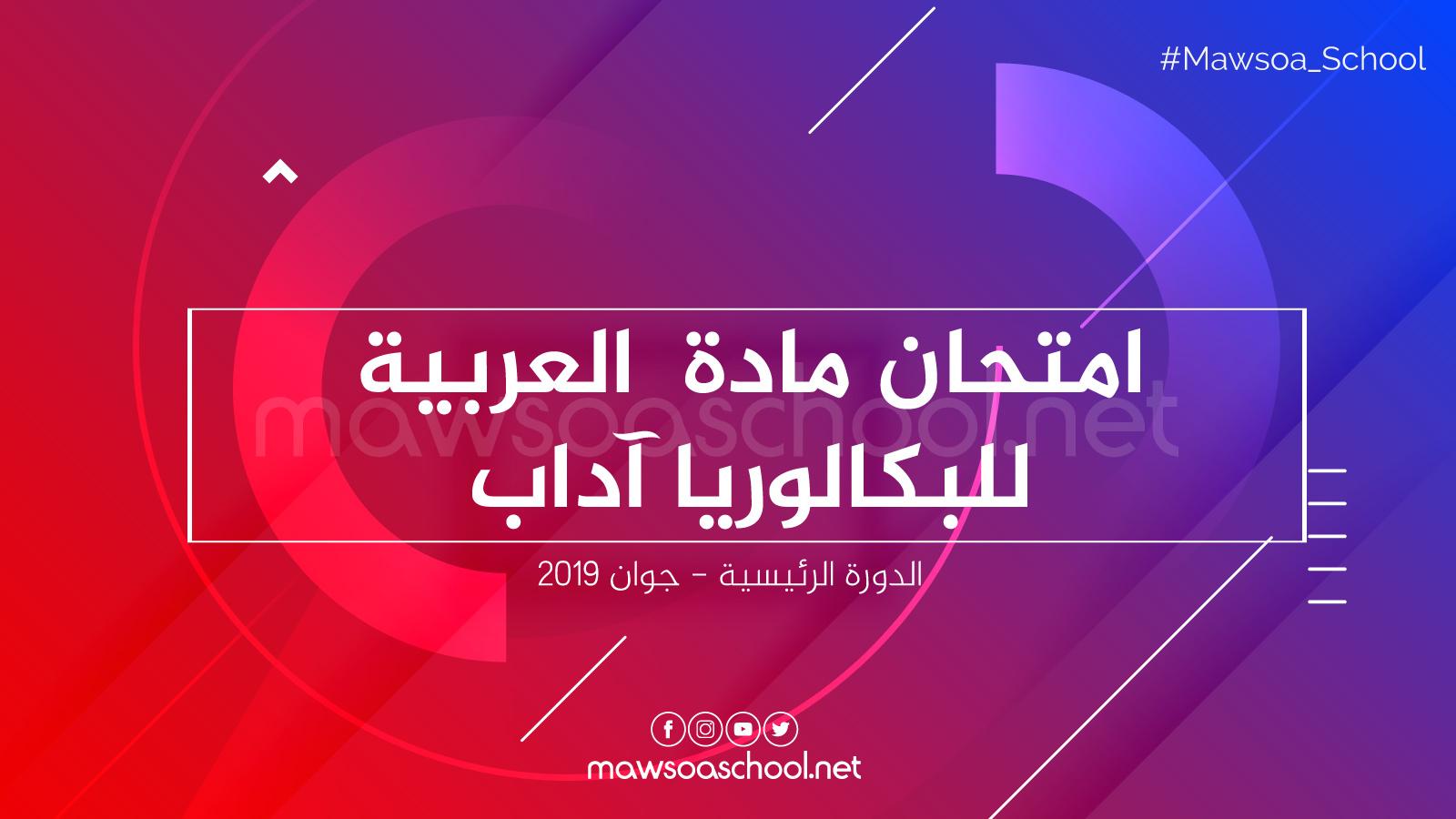 امتحان مادة العربية للبكالوريا آداب - دورة جوان 2019