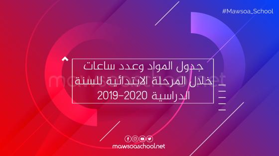 جدول المواد وعدد ساعاتها خلال المرحلة الابتدائية للسنة الدراسية 2019-2020