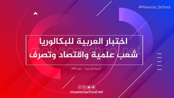 اختبار العربية للبكالوريا شعب علمية واقتصاد وتصرف - دورة جوان 2019