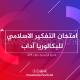 امتحان التفكير الاسلامي للبكالوريا آداب - جوان 2019