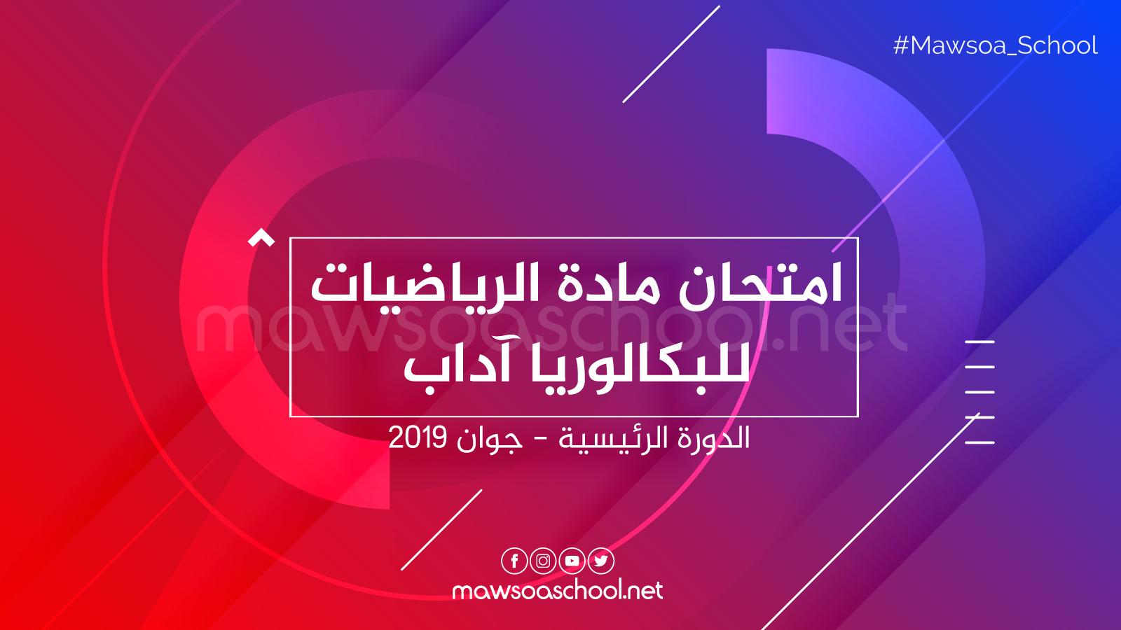 امتحان اللغة مادة الرياضيات للبكالوريا آداب - الدورة الرئيسية جوان 2019