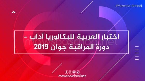 اختبار العربية للبكالوريا آداب- دورة المراقبة جوان 2019