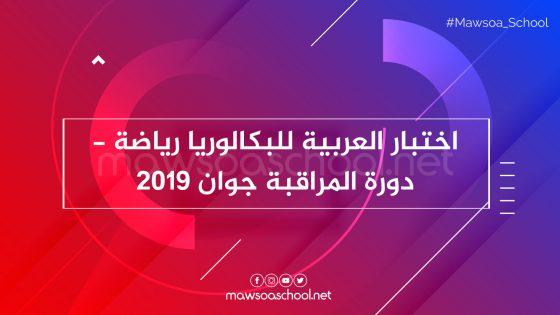 اختبار العربية للبكالوريا رياضة - دورة المراقبة جوان 2019