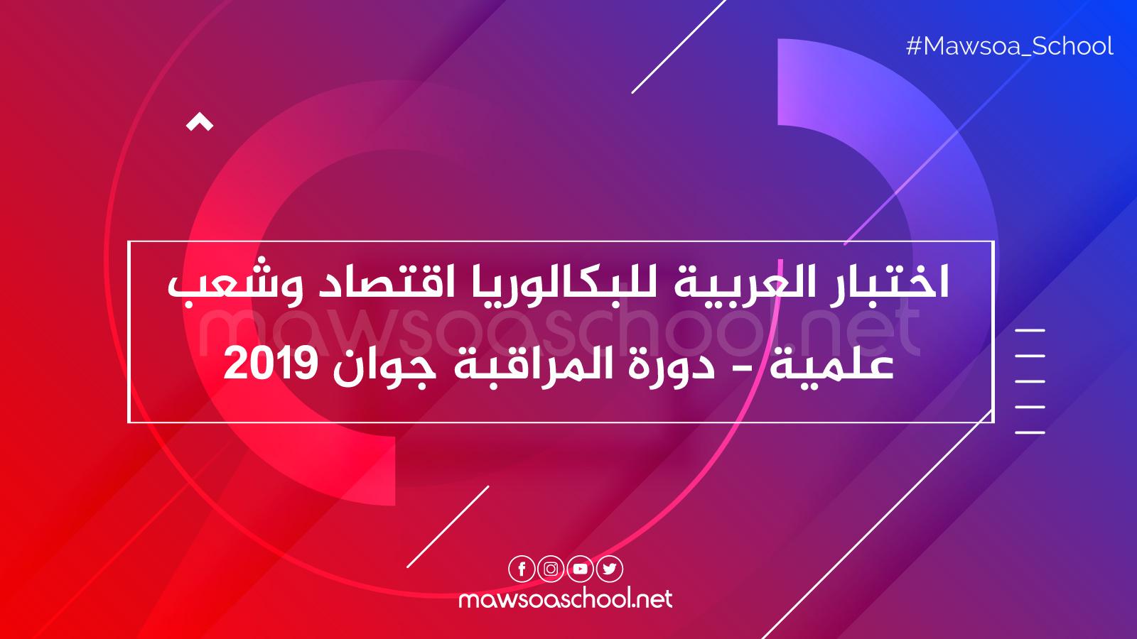 اختبار العربية للبكالوريا اقتصاد وشعب علمية - دورة المراقبة جوان 2019