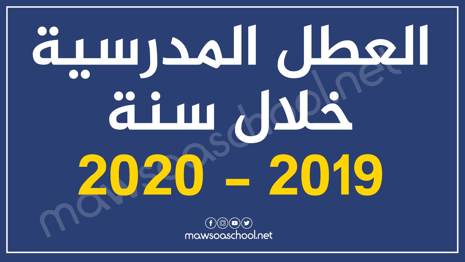 قائمة العطل المدرسية لسنة 2019 - 2020