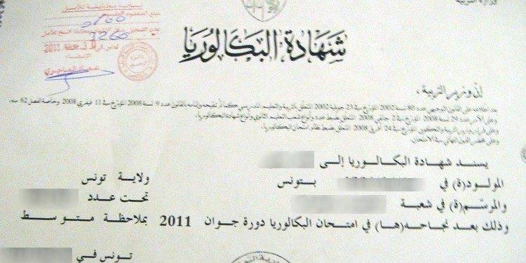 وزارة التربية تسند شهادة الباكالوريا لتلميذة بعد التفطن لخطأ في أعدادها