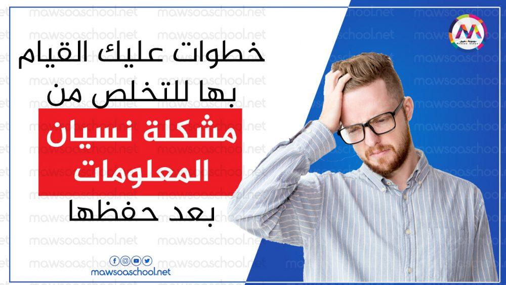 09 خطوات عليك القيام بها للتخلص من مشكلة نسيان المعلومات بعد حفظها