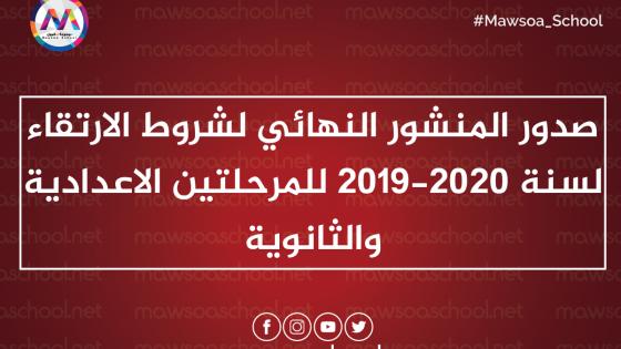 صدور المنشور النهائي لشروط الارتقاء لسنة 2019-2020 للمرحلتين الاعدادية والثانوية