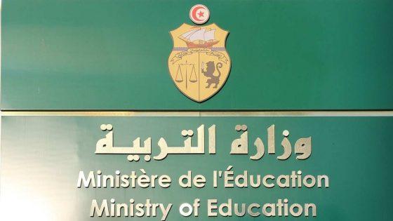 تلميذ بكالوريا يقاضي وزارة التربية