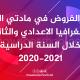 نظام الفروض في مادتي التاريخ والجغرافيا الاعدادي والثانوي خلال السنة الدراسية 2020-2021