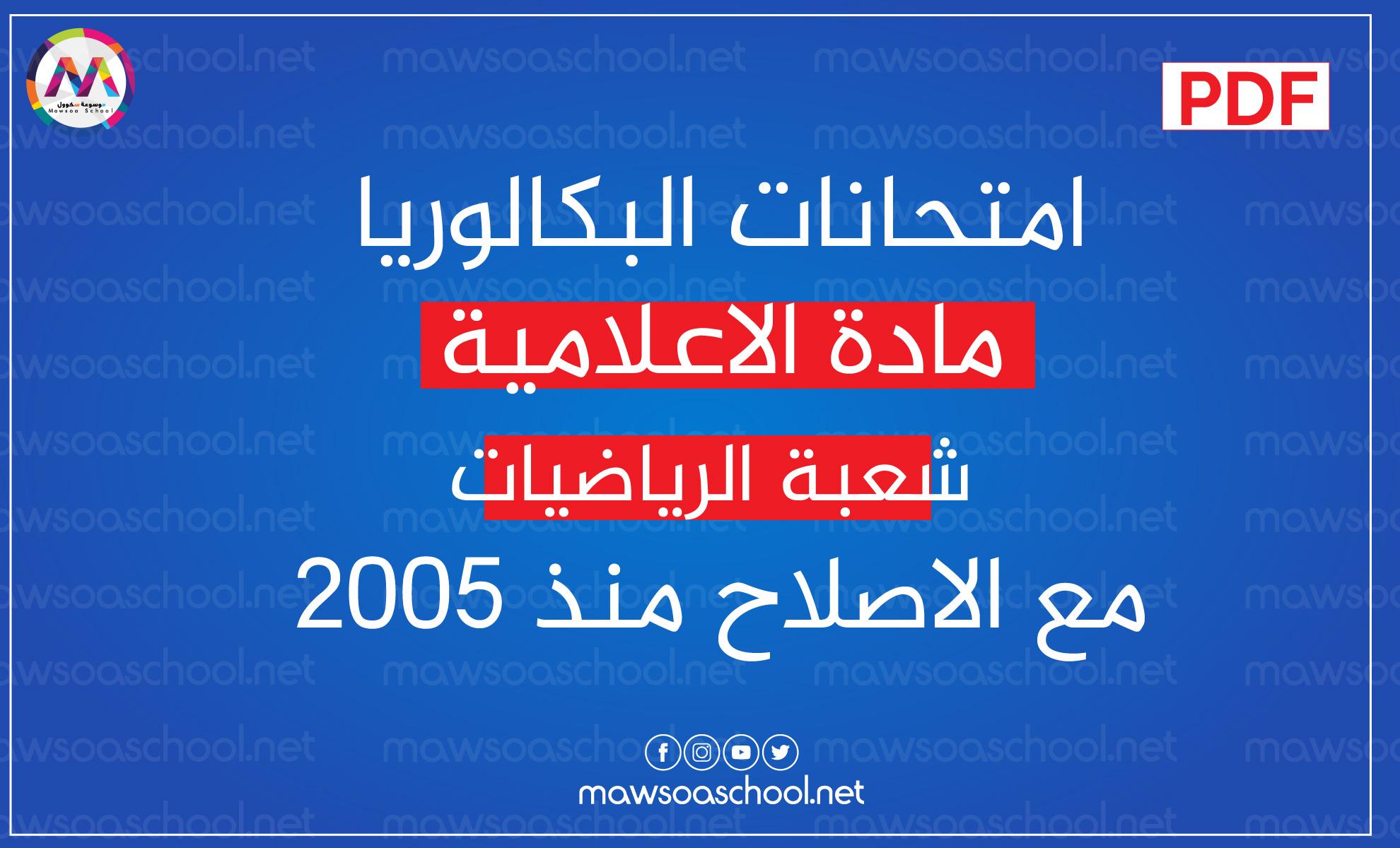 امتحانات البكالوريا مادة الاعلامية - شعبة الرياضة مع الاصلاح منذ 2005PDF Les épreuves du Bac Sport - Informatique depuis 2005