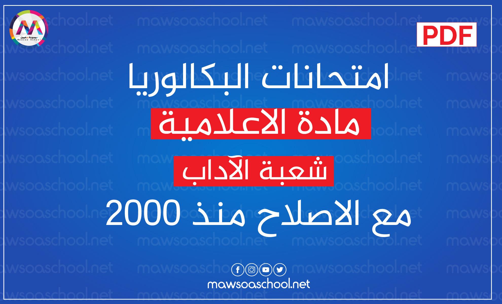 امتحانات البكالوريا مادة الاعلامية - شعبة الآداب مع الاصلاح منذ 2000PDF Les épreuves du Bac Lettres- Informatique depuis 2000
