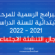 البرنامج الرسمي للدروس الخاص بالمرحلة الابتدائية للسنة الدراسية 2021 - 2022 مجال التنشئة الاجتماعية