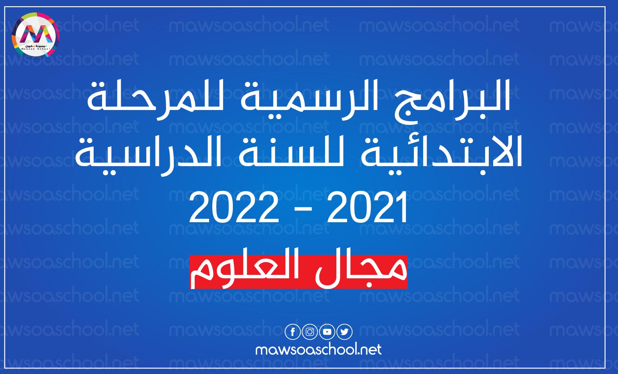 البرنامج الرسمي للدروس الخاص بالمرحلة الابتدائية للسنة الدراسية 2021 - 2022 مجال العلوم