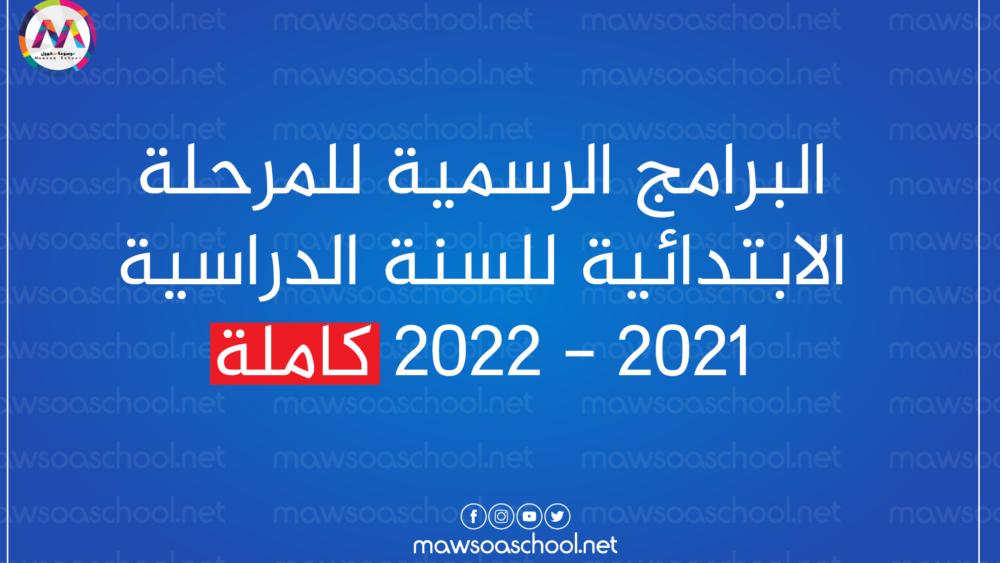 البرنامج الرسمي للدروس الخاص بالمرحلة الابتدائية للسنة الدراسية 2021 - 2022 كاملا