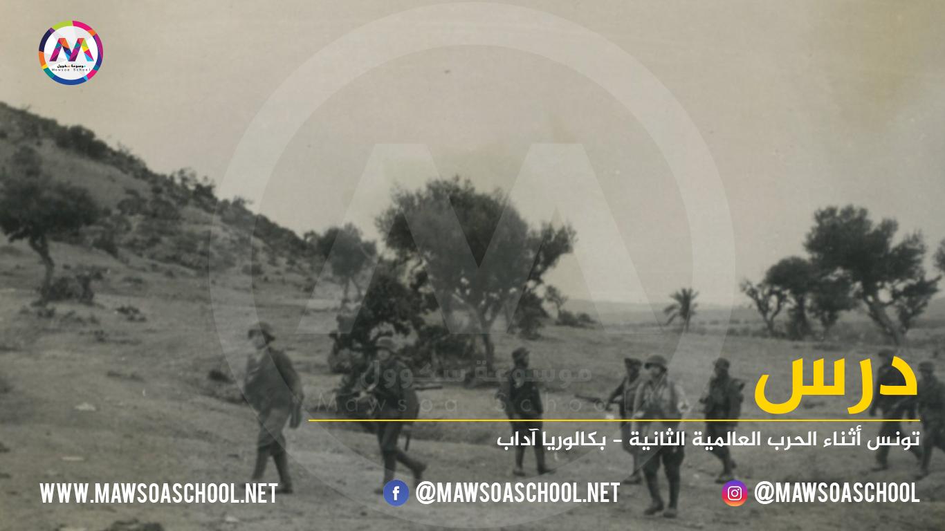 تونس أثناء الحرب العالمية الثانية - بكالوريا آداب
