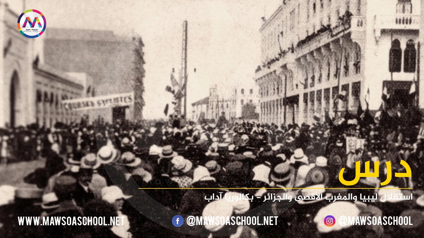درس استقلال ليبيا والمغرب الاقصى والجزائر - بكالوريا آداب
