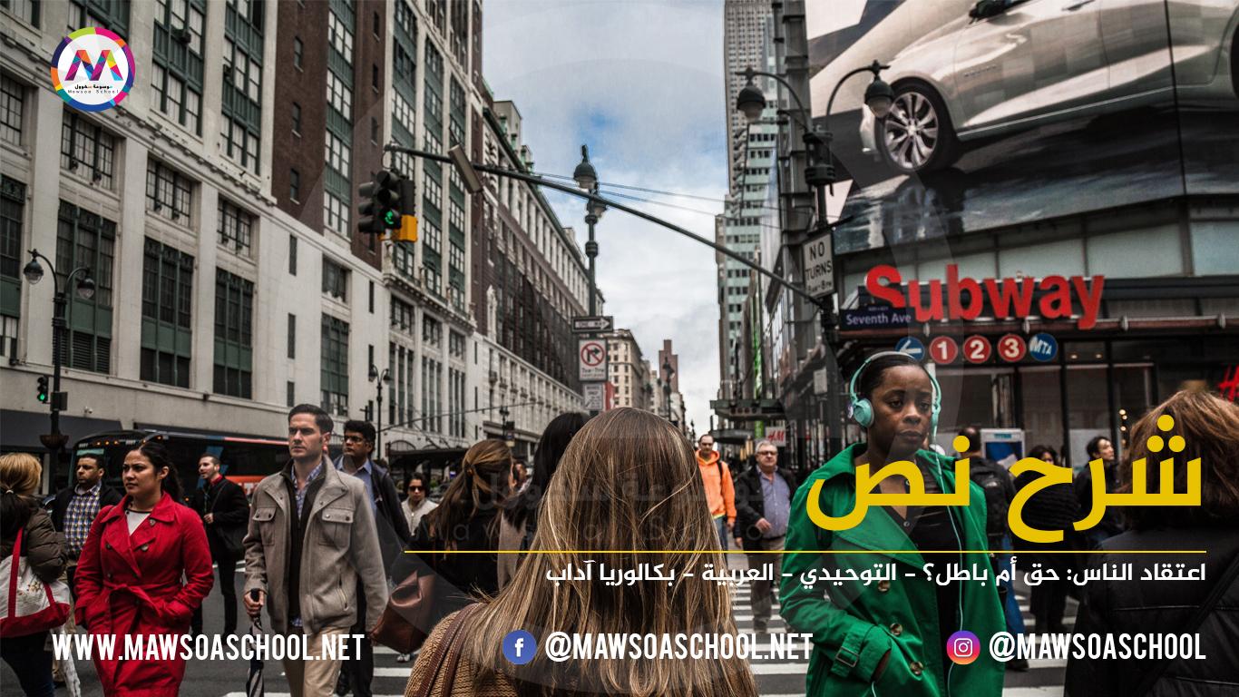 شرح نص: اعتقاد الناس: حق أم باطل؟ - التوحيدي - العربية - بكالوريا آداب