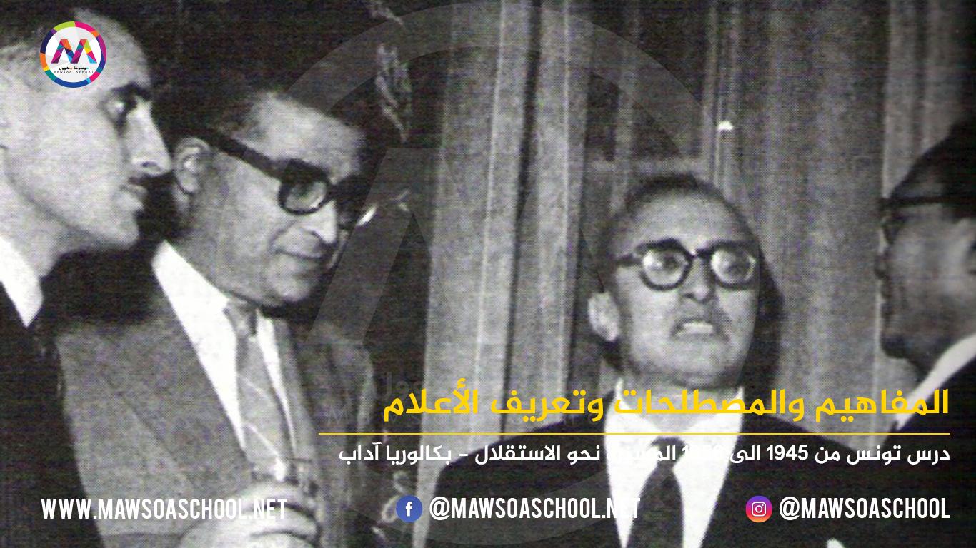 درس تونس من 1945 الى 1956 المسيرة نحو الاستقلال – بكالوريا آداب
