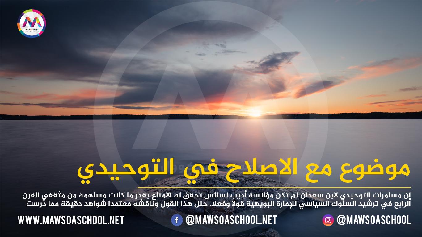 موضوع للإنجاز في التوحيدي عدد 01 مع الاصلاح - بكالوريا آداب