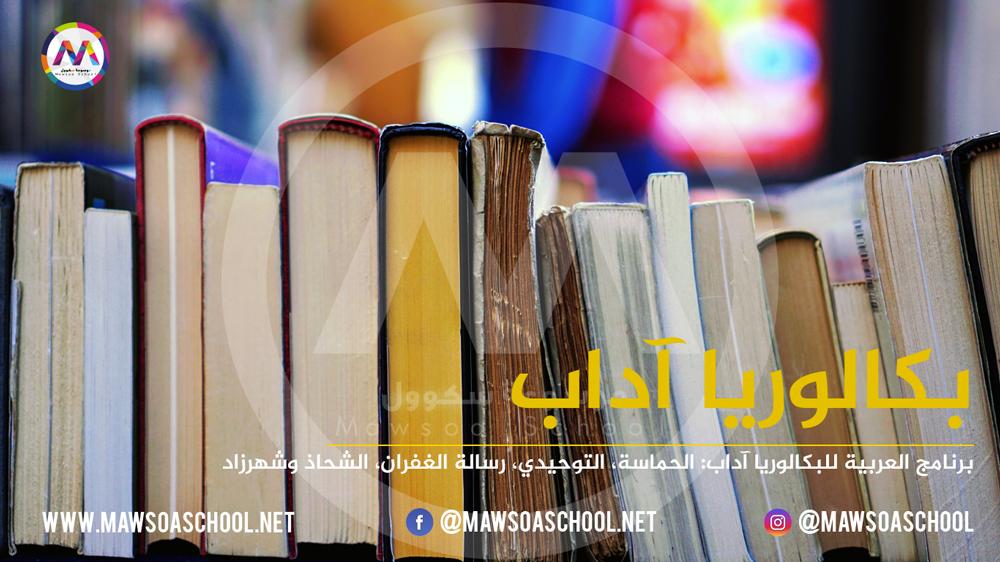 برنامج العربية للبكالوريا آداب
