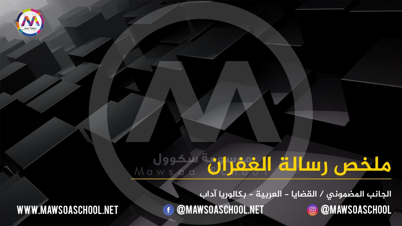 ملخص رسالة الغفران: القضايا - العربية - بكالوريا آداب