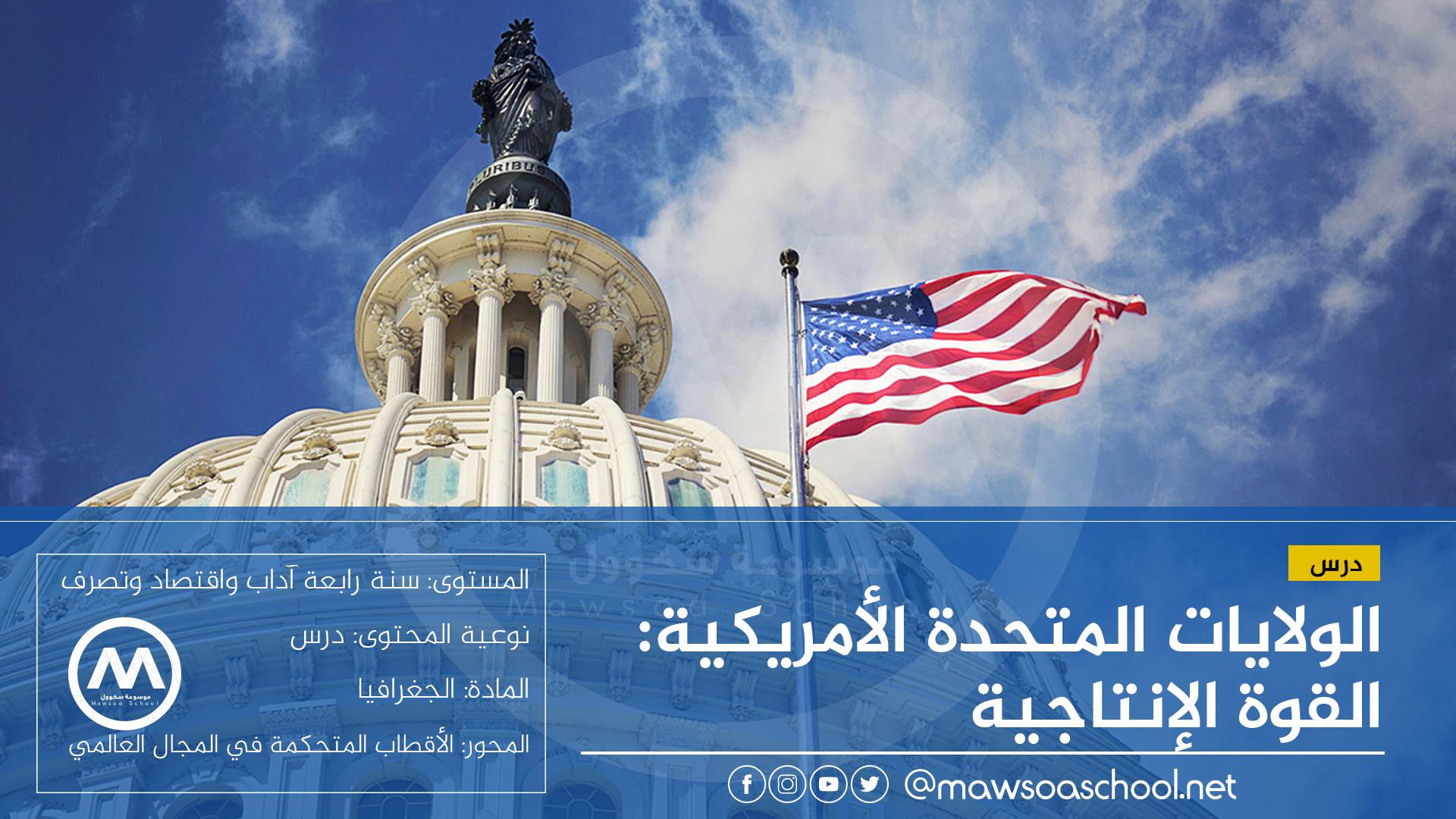 الولايات المتحدة الأمريكية - القوة الإنتاجية - جغرافيا - بكالوريا آداب واقتصاد وتصرف