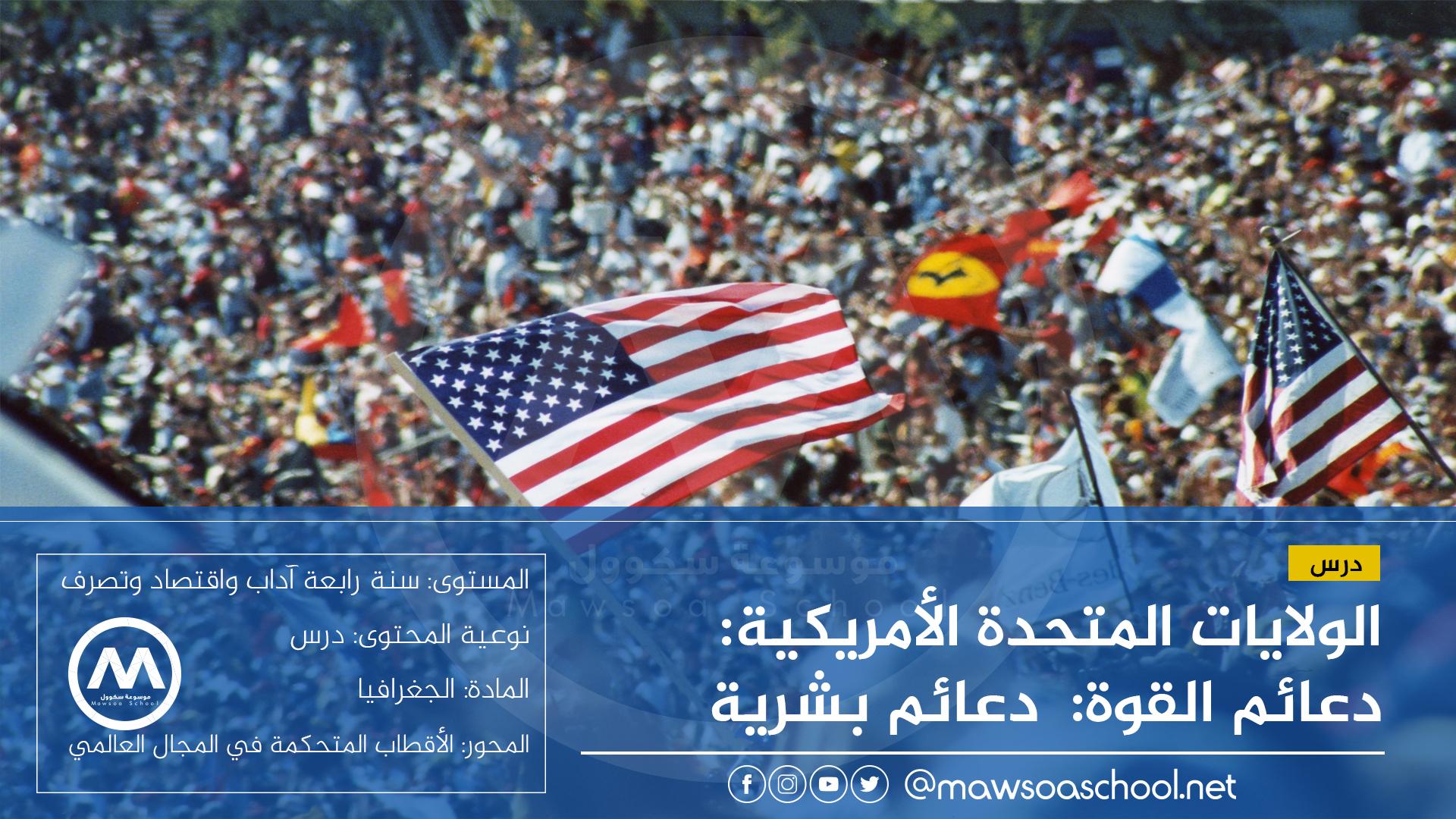 الولايات المتحدة الأمريكية - دعائم القوة: الدعائم البشرية - جغرافيا - بكالوريا آداب واقتصاد وتصرف