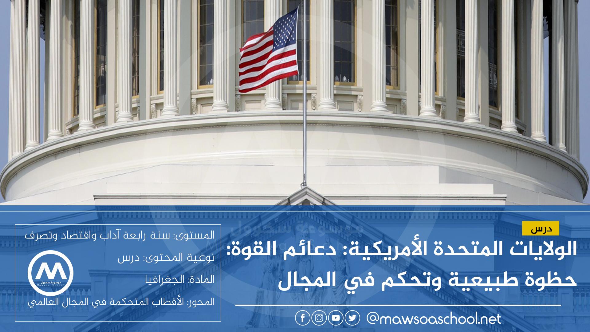 الولايات المتحدة الأمريكية - دعائم القوة: حظوة طبيعية وتحكم في المجال - جغرافيا - بكالوريا آداب واقتصاد وتصرف