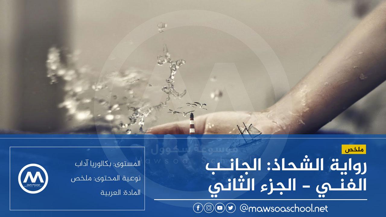 ملخص رواية الشحاذ: الجانب الفني- الجزء الثاني- العربية - بكالوريا آداب