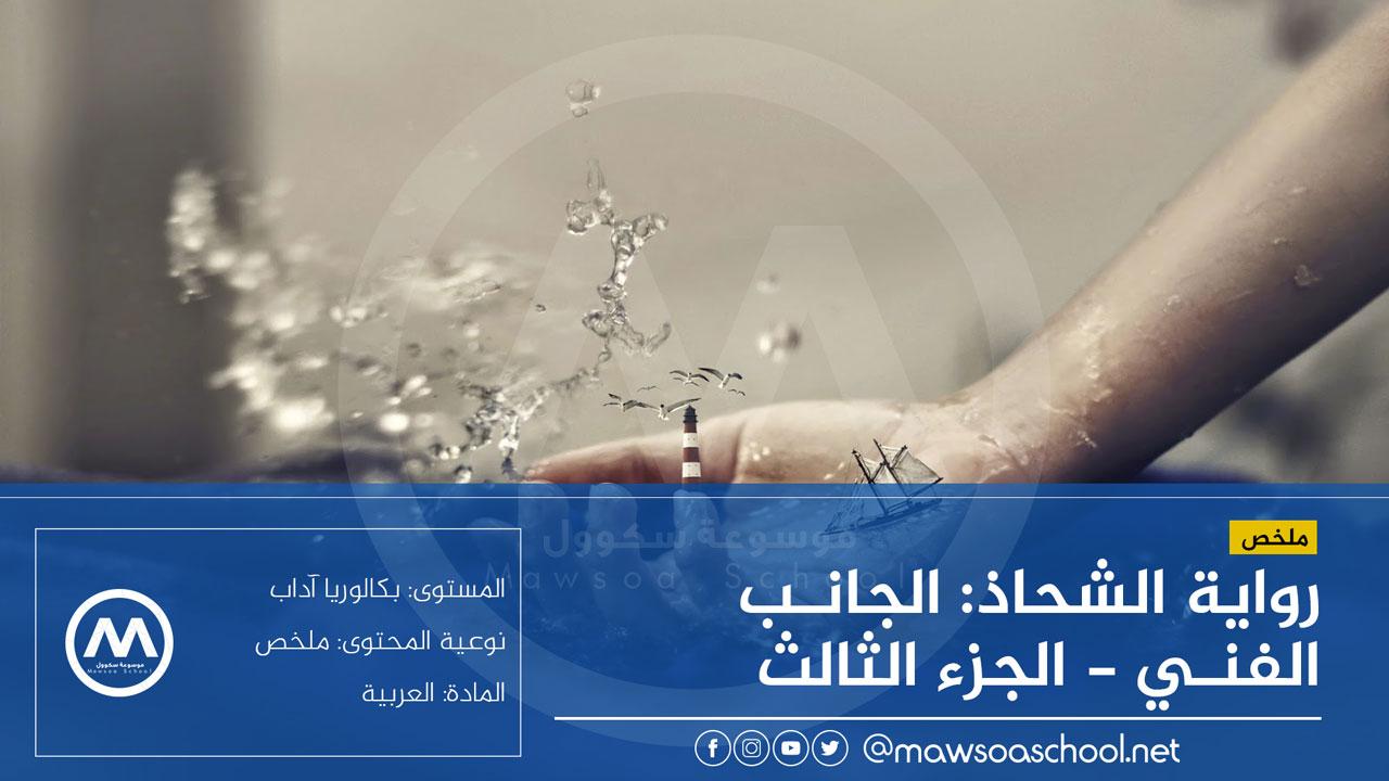ملخص رواية الشحاذ: الجانب الفني - الجزء الثالث - العربية - بكالوريا آداب